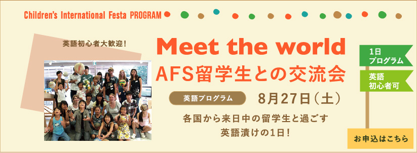 AFS留学生との交流会